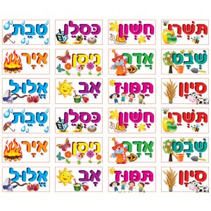 Colorful Hebrew Months Of The Year Stickers