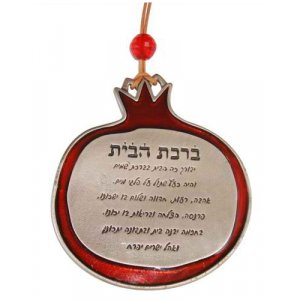 Yealat Chen Red Pomegranate Wall Hanging with Hebrew Home Blessing