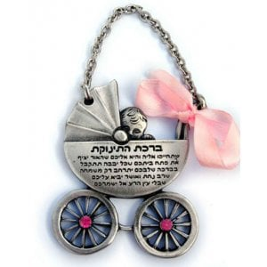 Baby Carriage with Jewish Blessing for a New Baby