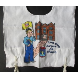 My First Tallit Katan - Chabad design