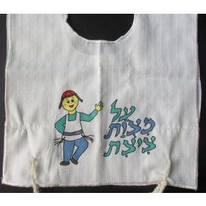My First Tallit Katan - Mitzvah Boy