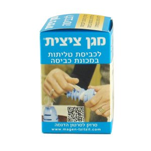 Tzitzit (Fringe) Guard for Laundry - Magen Tzitzit
