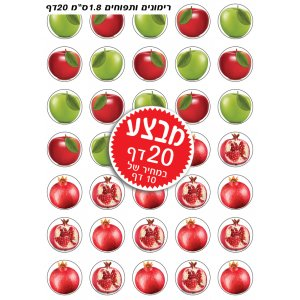 Colorful Stickers for Children - Rosh Hashanah Apples and Pomegranates