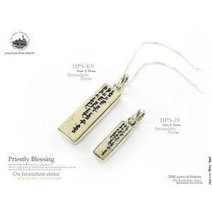 Kohen's Blessing Jerusalem Stone Necklace