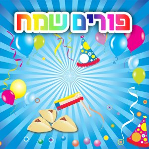 Happy Purim Hebrew Audio CD