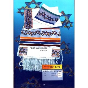 Star of David - Magen David Tallit