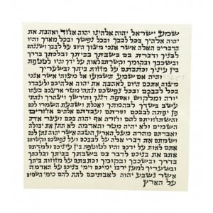 Mezuzah Scroll Ashkenaz Version Made in Israel 100% Kosher with Certificate