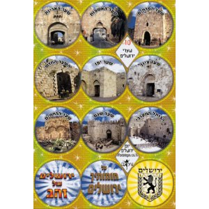 Gates of Jerusalem Stickers