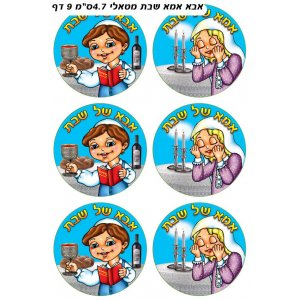 Shabbos Mother/Father Stickers in Hebrew