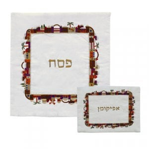 Yair Emanuel Embroidered Silk Matzah and Afikoman Set - Jerusalem Images