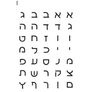 Alef Bet Stickers