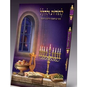 Chanukah Booklet in Hebrew