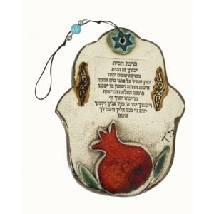 Ceramic Hebrew Home Blessing Hamsa - Pomegranate