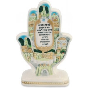 Ceramic Hamsa on Stand with Hebrew Home blessing - Jerusalem design