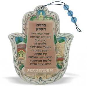 Ceramic Hamsa Hebrew Business Blessing