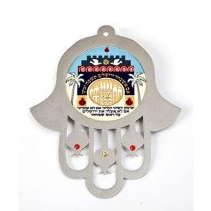 Dorit Judaica Colorful Wall Hamsa Jerusalem Images If I Forget - Hebrew
