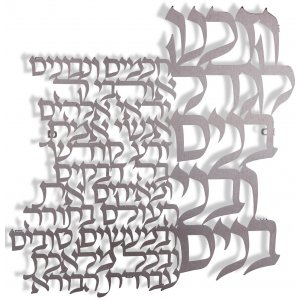 Dorit Judaica Large Hebrew Floating Letters Prayer for Good Children - VeZakeinu