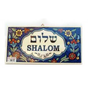 Ceramic Wall Plaque, Armenian Floral Design - Shalom in Hebrew and English
